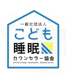 一般社団法人こども睡眠カウンセラー協会